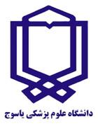 بازدید معاون تسهیلات و مدیر بودجه صندوق رفاه دانشجویان وزارت بهداشت از دانشگاه علوم پزشکی یاسوج