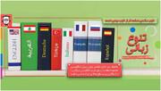 موسسه آموزش زبان حافظ قرن ارتباطات