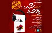 مسابقه کتابخوانی «یادت باشد»
