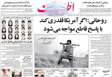 صفحه اول روزنامه های آخرین روز تابستان99