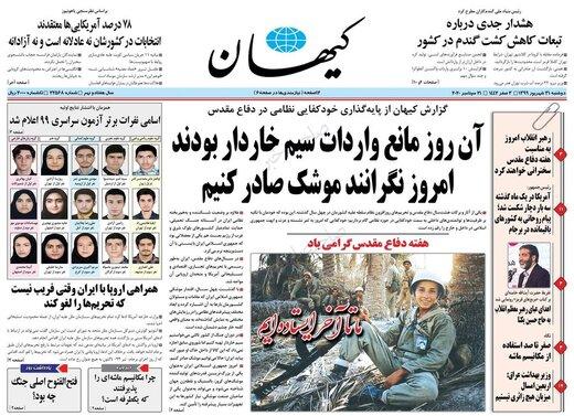 کیهان: فرافکنی توجیهناپذیر به سبک دبیر سابق اقتصادی دولت/ جای پاسخگویی، شاکی نباشند