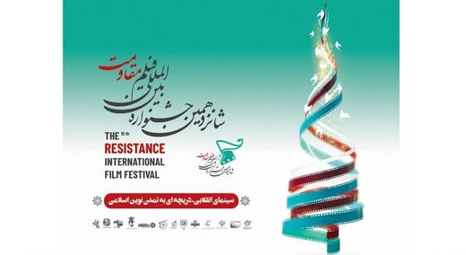 2nd section of 16th Resistance Film festival warmly welcomed from home & abroad