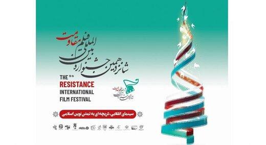 16th Resistance Int'l Film Festival: 1st global event for commemorating medical staff