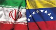 بیانیه ونزوئلا در واکنش به تحریمهای آمریکا علیه تهران و کاراکاس