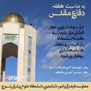 مراسم غبار روبی و عطر افشانی مزار شهدای گمنام دانشگاه علوم پزشکی یاسوج برگزار می شود