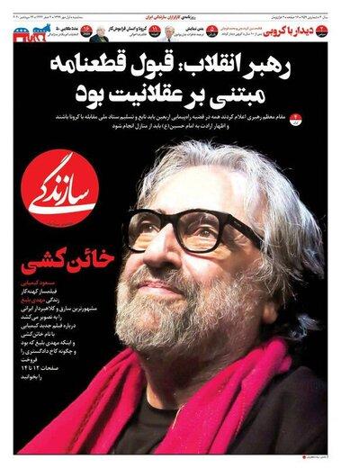 عکس/ صفحه نخست روزنامههای سهشنبه ۱ مهر