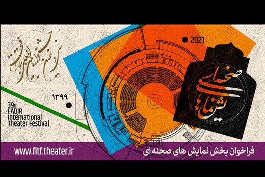 فراخوان بخش صحنهای و خیابانی جشنواره تئاتر فجر منتشر شد