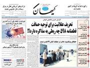 کیهان: چه کسی جز نفوذیها دوگانه «معیشت / بنیه دفاعی» درست میکند؟