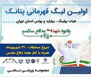 برگزاری لیگ پتانک در تهران