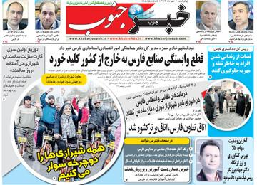 صفحه اول روزنامههای چهارشنبه ۲ مهر