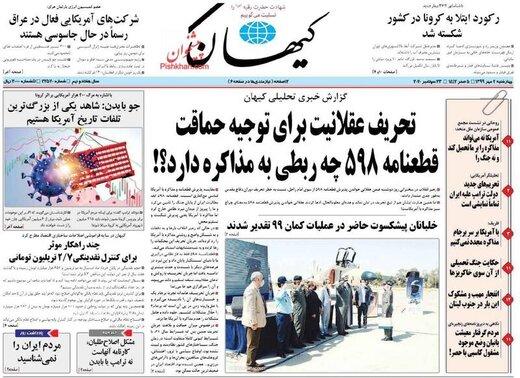 کیهان: مشکل اصلاحطلبان، کارنامه آنهاست نه ترامپ یا بایدن
