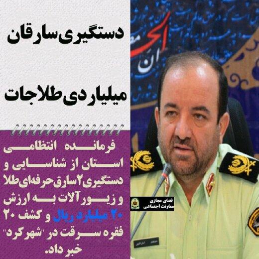 """دستگیری سارقان میلیاردی طلاجات در """"شهرکرد"""""""