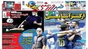 صفحه اول  روزنامههای پنجشنبه ۳ مهر