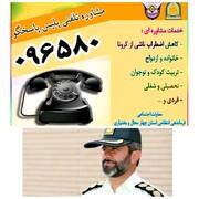 انجام خدمات مشاوره ای تلفنی توسط معاونت اجتماعی فرماندهی  نیروی انتظامی استان چهارمحال و بختیاری
