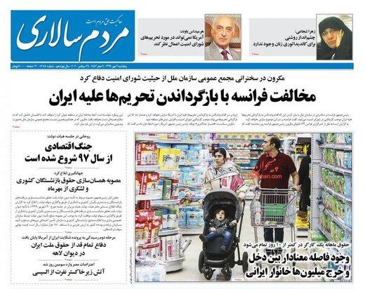 عکس/ صفحه نخست روزنامههای پنجشنبه ۳ مهر