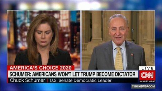 پاسخ شومر به ادعای جنجالی ترامپ درباره انتقال قدرت