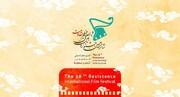 برنامه نمایش آنلاین آثار چهارمین روز جشنواره فیلم «مقاومت»