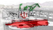 رویترز: صادرات نفت ایران افزایش یافت