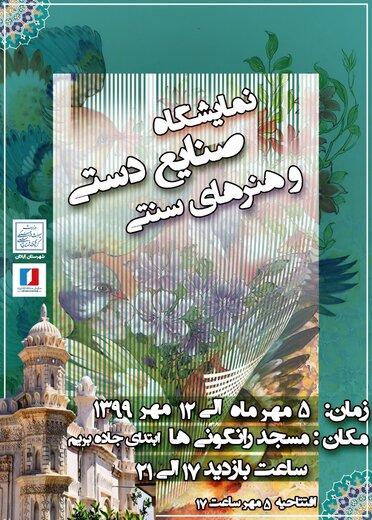 برپایی نمایشگاه صنایع دستی در منطقه آزاد اروند