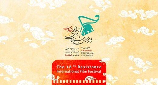 بزرگداشت 3 سینماگر در اختتامیه جشنواره فیلم مقاومت