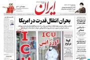 صفحه اول روزنامههای شنبه ۵ مهر، نگران خیز بلند کرونا