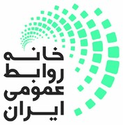 اعضای هیاترییسه خانه روابط عمومی ایران انتخاب شدند