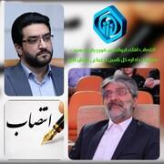 «ابوالحسن قورچیان» سرپرست اداره کل تامین اجتماعی استان البرز شد