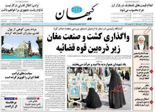 عکس/صفحه نخست روزنامههای شنبه ۵ مهر