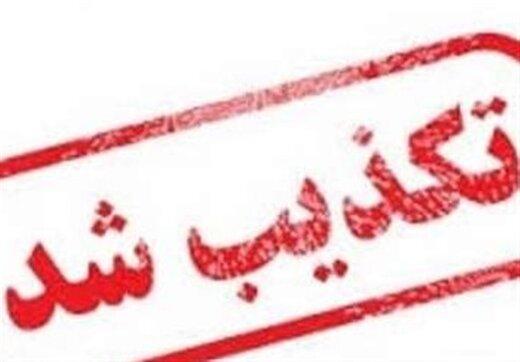 حاشیهسازی برای دولت و دختر رئیس جمهور با توسل به نامه لغو شده