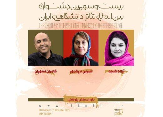 جایزه استاد ناظرزاده کرمانی، داورانش را شناخت