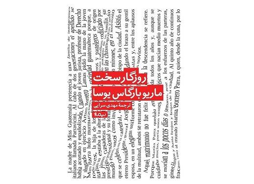«روزگار سخت» یوسا در ایران با ۶۹ هزار تومان