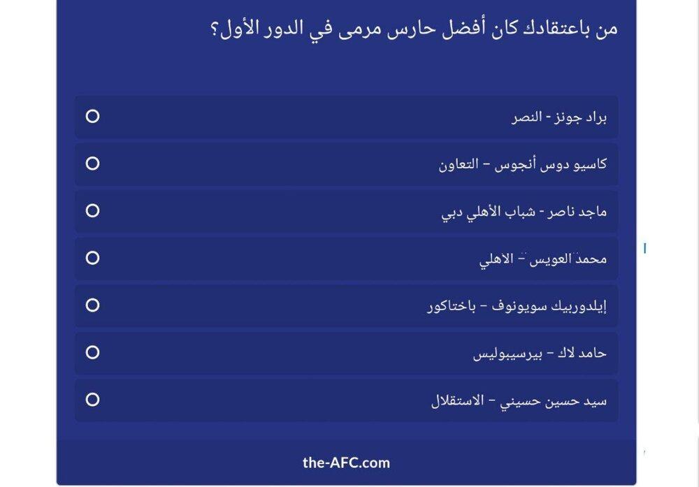 رقابت استقلال و پرسپولیس، این بار در نظرسنجی AFC