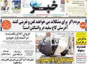 صفحه اول روزنامههای یکشنبه ۶ مهر 99