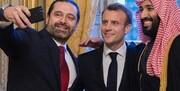 توافق مکرون و بن سلمان برای بازگرداندن حریری به قدرت