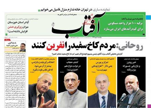 عکس/صفحه نخست روزنامههای یکشنبه ۶ مهر