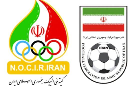 کمیته ملی المپیک عضو مجمع فدراسیون فوتبال شد