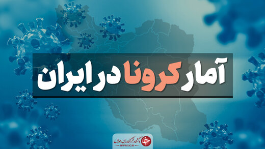آخرین آمار کرونا در ایران؛ ۳۰ استان در وضعیت قرمز و هشدار
