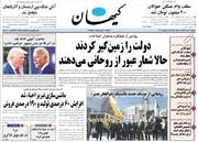 کیهان: در شرایط جنگ اقتصادی چرا 18 میلیارد دلار را حراج کردید؟