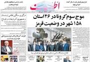 صفحه اول روزنامههای دوشنبه 7 مهر 99
