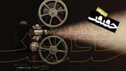 شرط نمایش اول جشنواره«سینماحقیقت»حذف شد