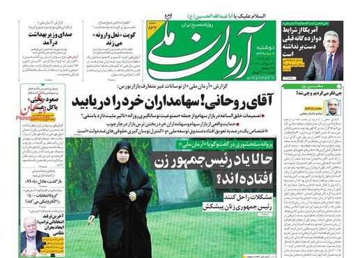 عکس/صفحه نخست روزنامههای دوشنبه ۶ مهر