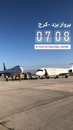 پرواز یزد در فرودگاه بینالمللی پیام به زمین نشست