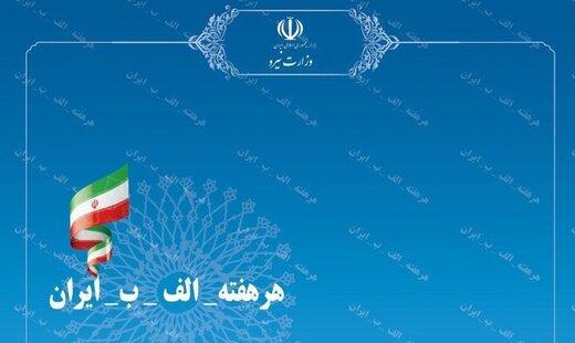 فردا؛ سفر وزیر نیرو به آذربایجانغربی برای افتتاح ۶ پروژه