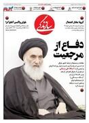 صفحه اول روزنامههای سهشنبه ۸ مهر