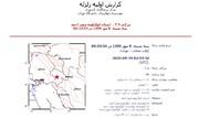 دو زلزله پی در پی چرام و دهدشت را لرزاند