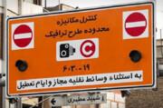 ببینید   استاندار تهران اعلام کرد: طرح ترافیک لغو نمیشود!