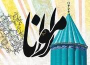 مولانا، جشنواره موسیقی برای کشورهای پارسیزبان