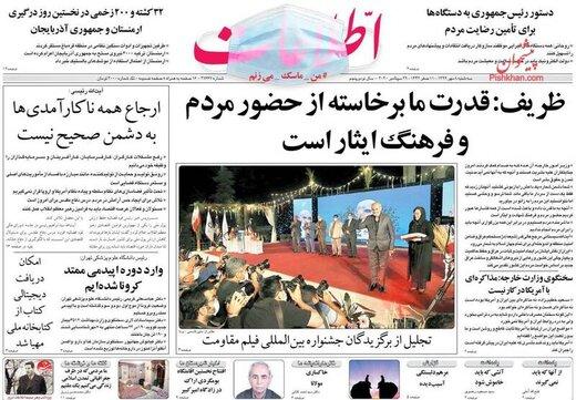 عکس/صفحه نخست روزنامههای سهشنبه ۸ مهر