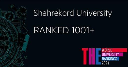حضور دوباره دانشگاه شهرکرد در رتبه بندی جهانی تایمز