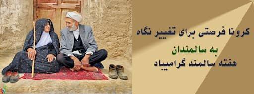 """انتخاب شعار ملی """"کرونا؛ فرصتی برای تغییر نگاه به سالمندان"""" برای روز جهانی سالمندان سال ۱۳۹۹"""